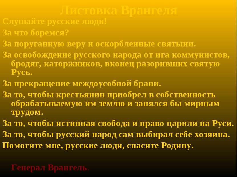Листовка Врангеля Слушайте русские люди! За что боремся? За поруганную веру и...