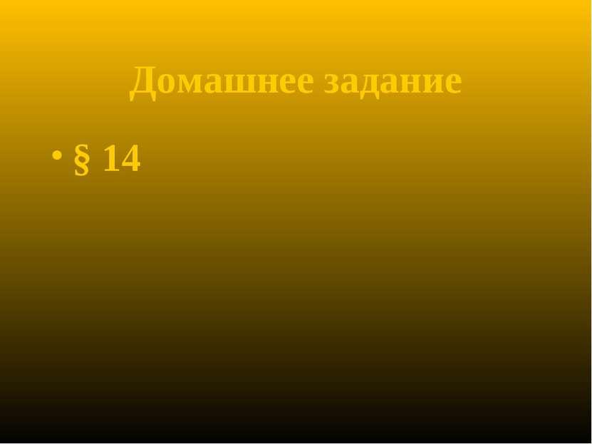 Домашнее задание § 14