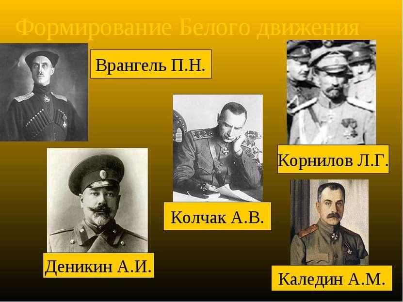 Формирование Белого движения Деникин А.И. Колчак А.В. Корнилов Л.Г. Врангель ...