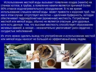 Использование жесткой воды вызывает появление осадка (накипи) на стенках котл...