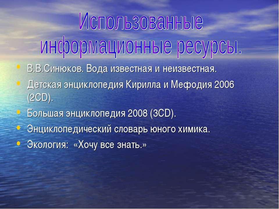 В.В.Синюков. Вода известная и неизвестная. Детская энциклопедия Кирилла и Меф...