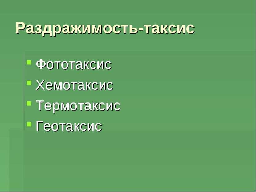 Раздражимость-таксис Фототаксис Хемотаксис Термотаксис Геотаксис