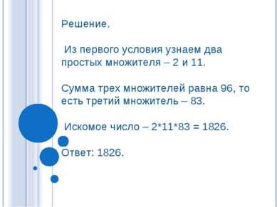 Решение. Из первого условия узнаем два простых множителя – 2 и 11. Сумма трех...