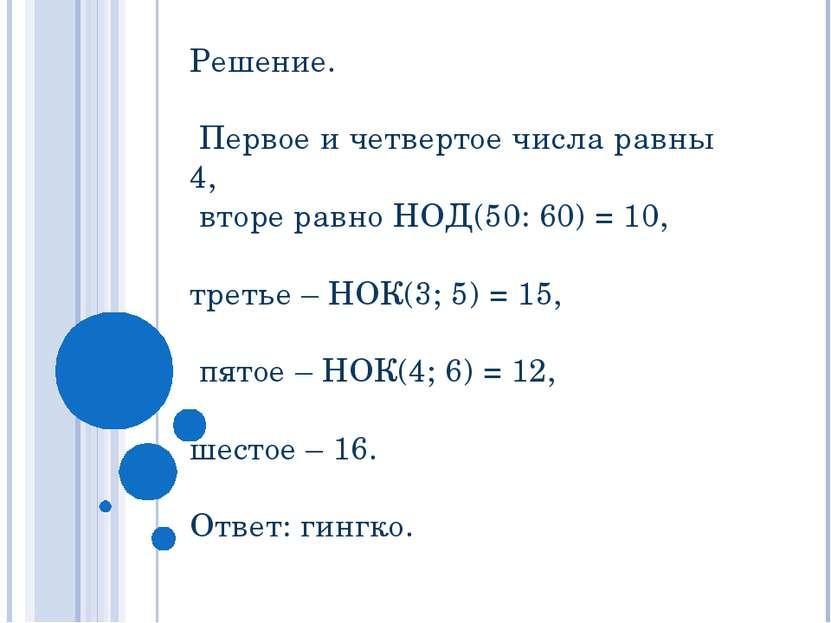 Решение. Первое и четвертое числа равны 4, вторе равно НОД(50: 60) = 10, трет...