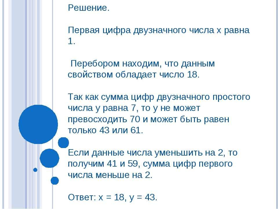 Решение. Первая цифра двузначного числа х равна 1. Перебором находим, что дан...