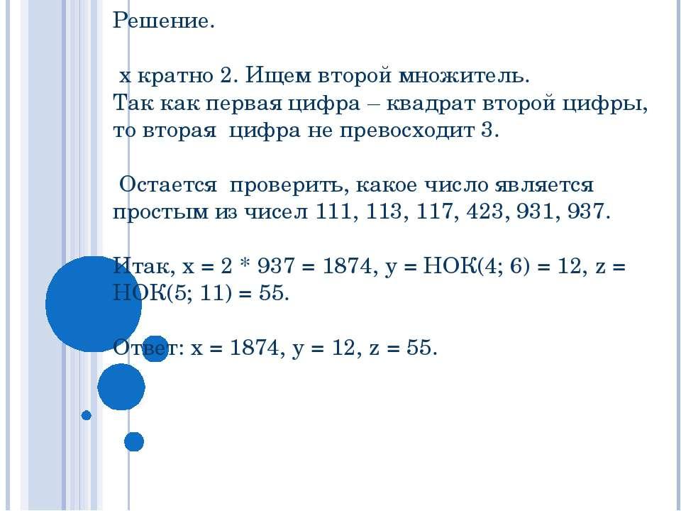 Решение. х кратно 2. Ищем второй множитель. Так как первая цифра – квадрат вт...