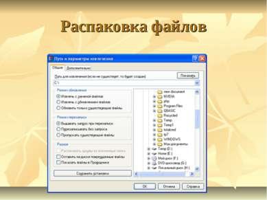 Распаковка файлов