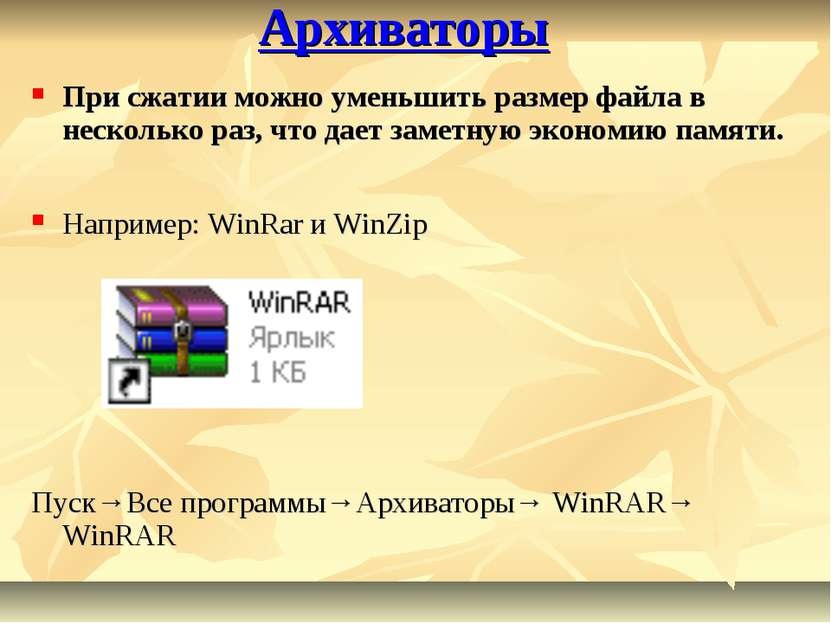 ifczip архиватор