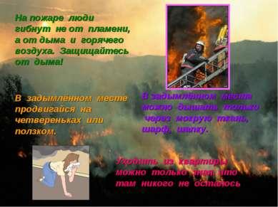 На пожаре люди гибнут не от пламени, а от дыма и горячего воздуха. Защищайтес...