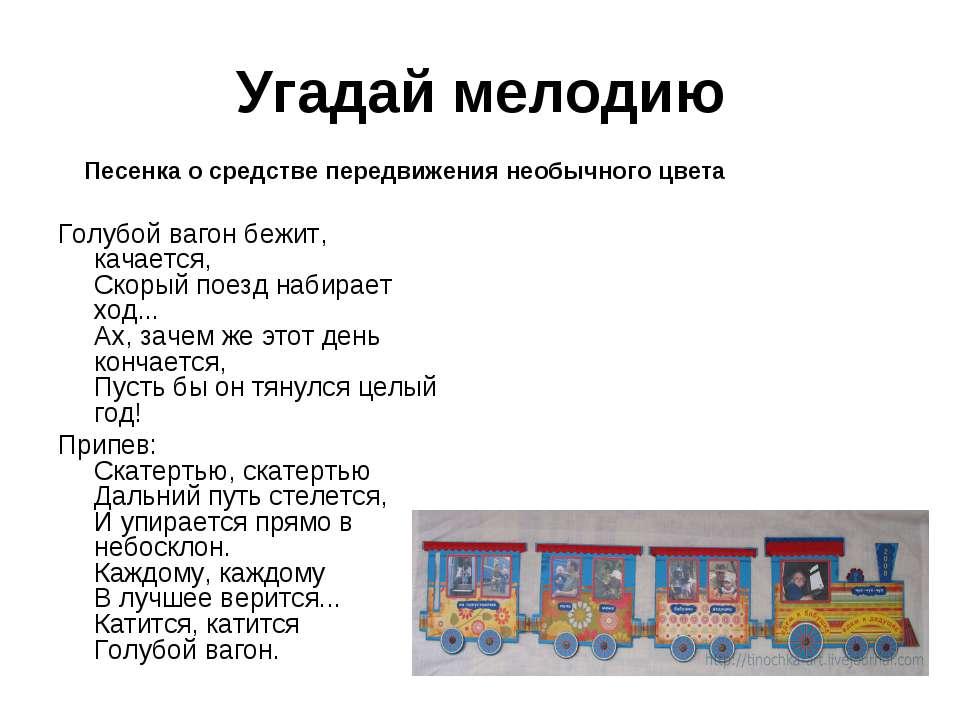 Угадай мелодию Голубой вагон бежит, качается, Скорый поезд набирает ход... Ах...