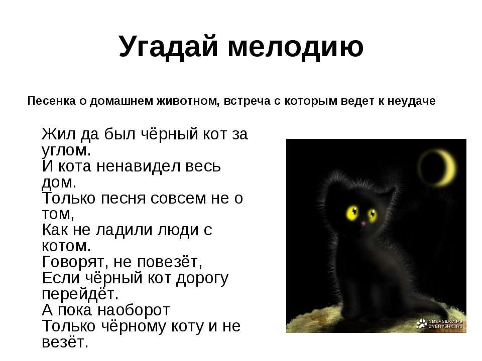 Угадай мелодию Жил да был чёрный кот за углом. И кота ненавидел весь дом. Тол...