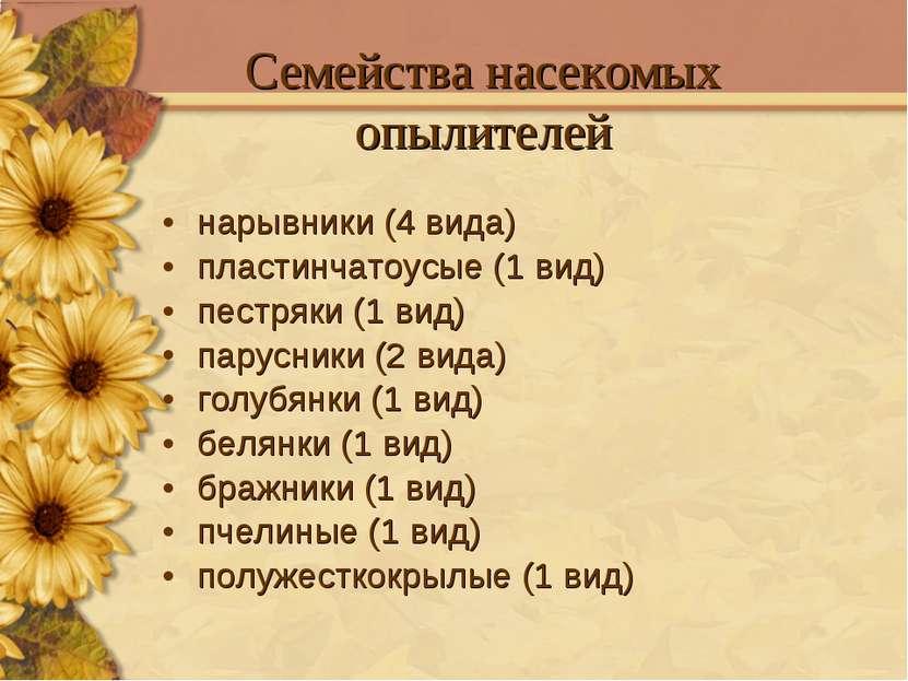 нарывники (4 вида) пластинчатоусые (1 вид) пестряки (1 вид) парусники (2 вида...