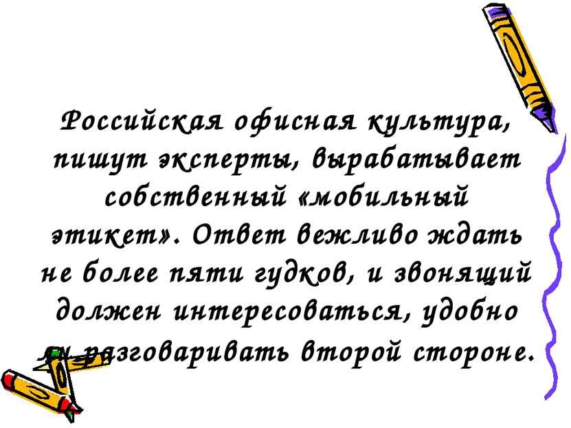 Российская офисная культура, пишут эксперты, вырабатывает собственный «мобиль...