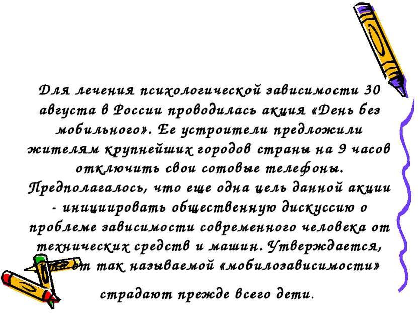 Для лечения психологической зависимости 30 августа в России проводилась акция...