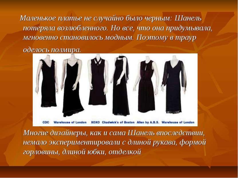 Маленькое платье не случайно было черным: Шанель потеряла возлюбленного. Но в...