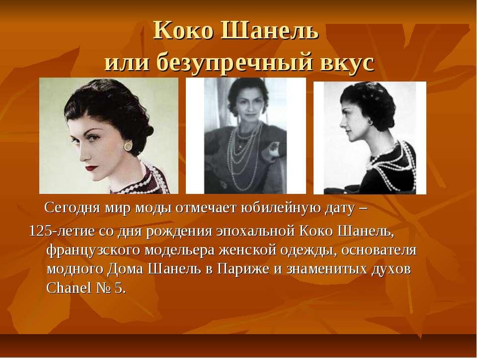 Коко Шанель или безупречный вкус Сегодня мир моды отмечает юбилейную дату – 1...