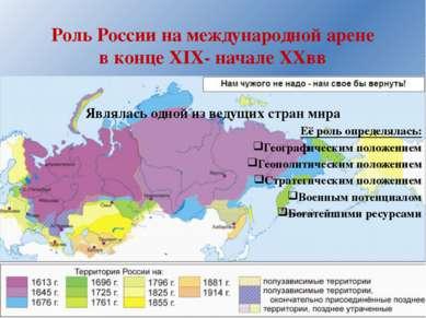 Роль России на международной арене в конце XIX- начале XXвв Являлась одной из...