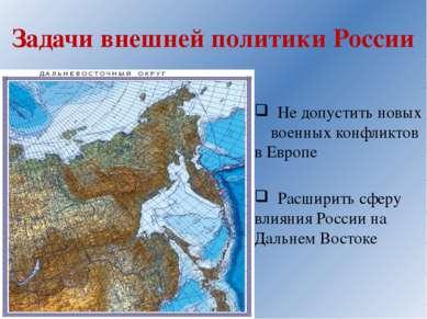 Задачи внешней политики России Не допустить новых военных конфликтов в Европе...