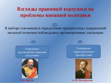 Взгляды правящей верхушки на проблемы внешней политики В выборе союзников и о...