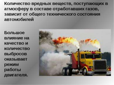 Количество вредных веществ, поступающих в атмосферу в составе отработавших га...