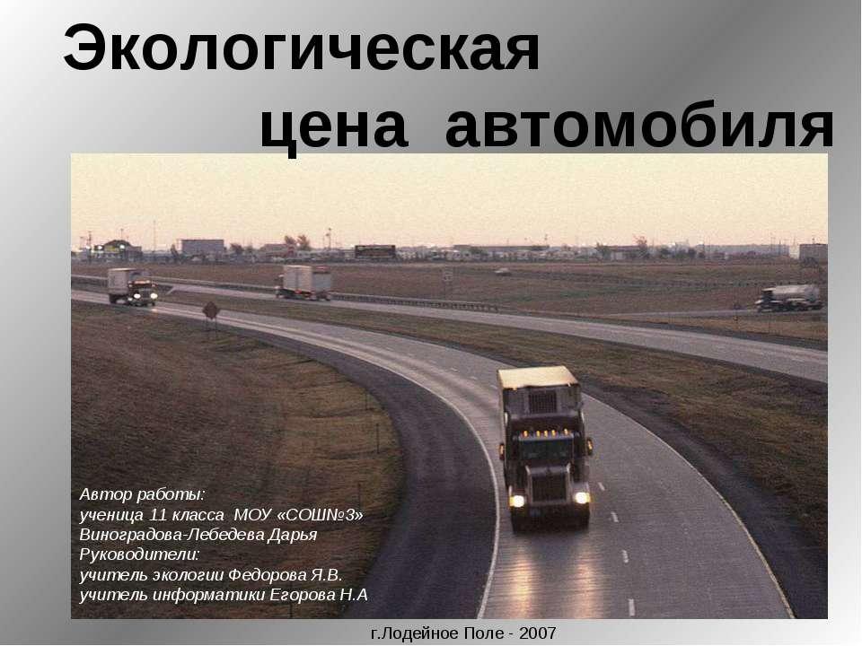 Экологическая цена автомобиля Автор работы: ученица 11 класса МОУ «СОШ№3» Вин...
