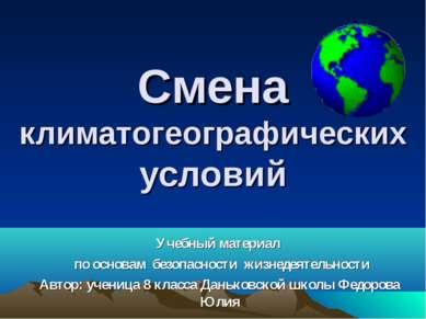 Смена климатогеографических условий Учебный материал по основам безопасности ...