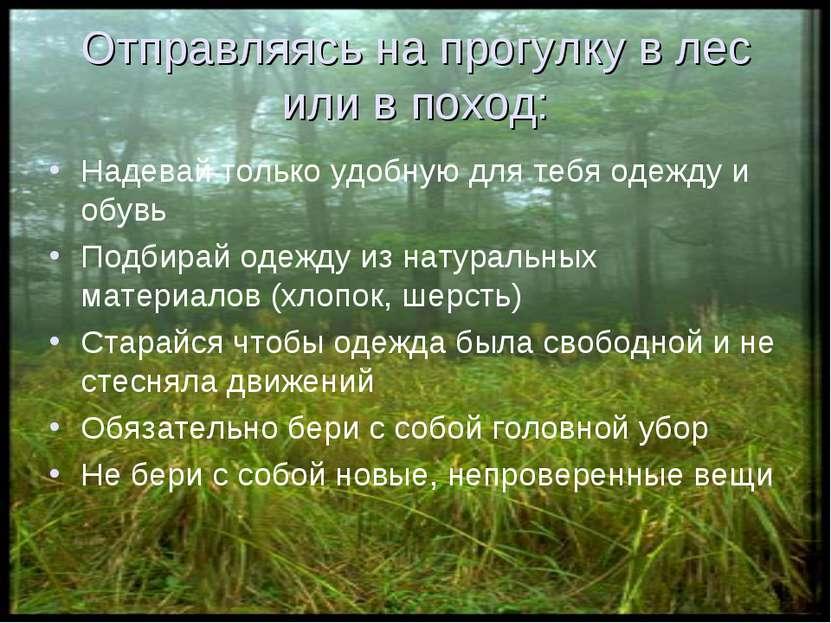 Отправляясь на прогулку в лес или в поход: Надевай только удобную для тебя од...