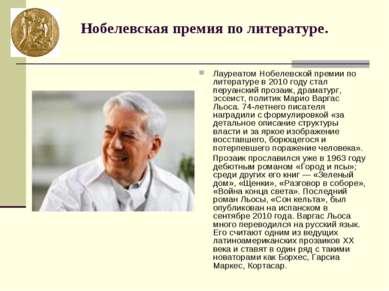 Нобелевская премия по литературе. Лауреатом Нобелевской премии по литературе ...