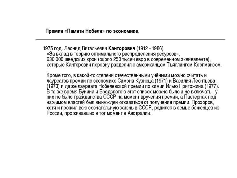Премия «Памяти Нобеля» по экономике. 1975 год. Леонид Витальевич Канторович (...