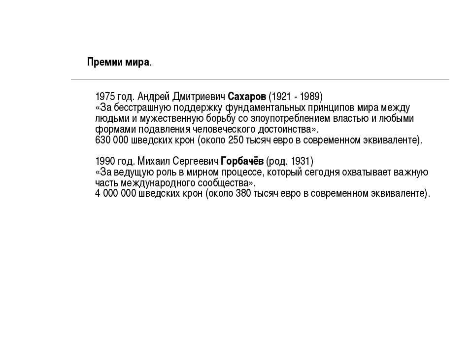 Премии мира. 1975 год. Андрей Дмитриевич Сахаров (1921 - 1989) «За бесстрашну...