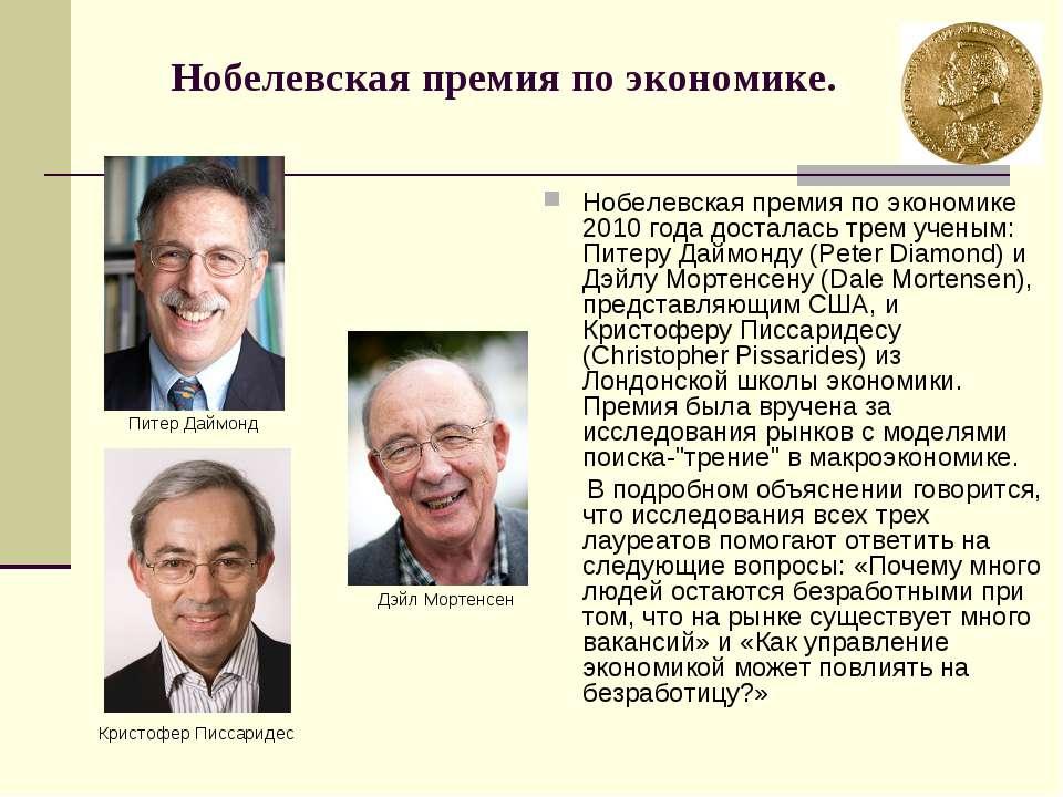 Нобелевская премия по экономике. Нобелевская премия по экономике 2010 года до...
