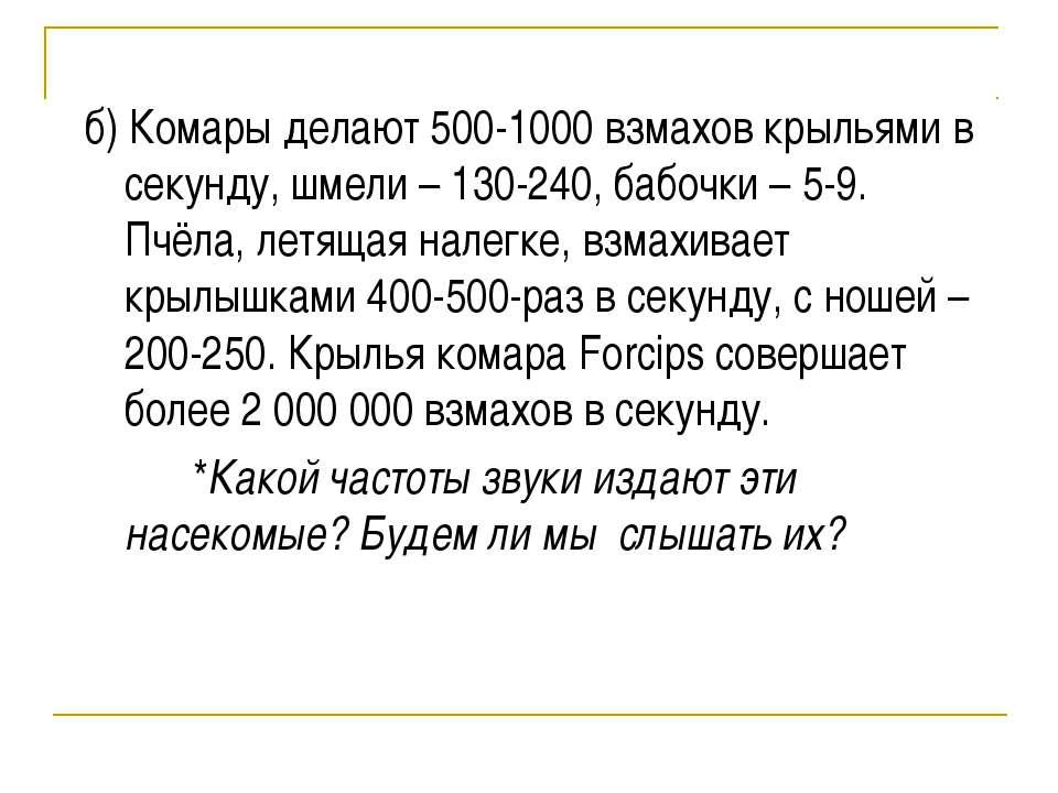 б) Комары делают 500-1000 взмахов крыльями в секунду, шмели – 130-240, бабочк...