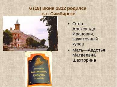 6 (18) июня 1812 родился в г. Симбирске Отец—Александр Иванович, зажиточный к...