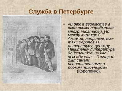 Служба в Петербурге «В этом ведомстве в свое время перебывало много писателей...