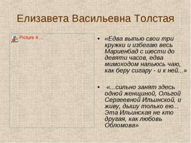 Елизавета Васильевна Толстая «Едва выпью свои три кружки и избегаю весь Марие...