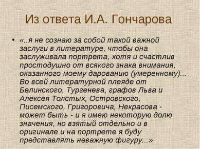 Из ответа И.А. Гончарова «..я не сознаю за собой такой важной заслуги в литер...
