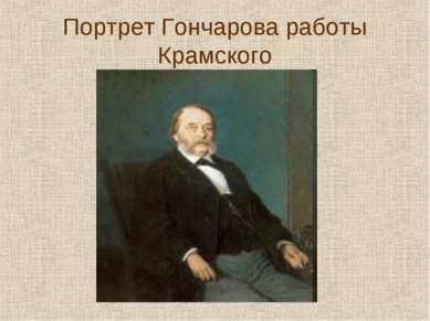 Портрет Гончарова работы Крамского