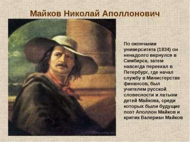 Майков Николай Аполлонович По окончании университета (1834) он ненадолго верн...