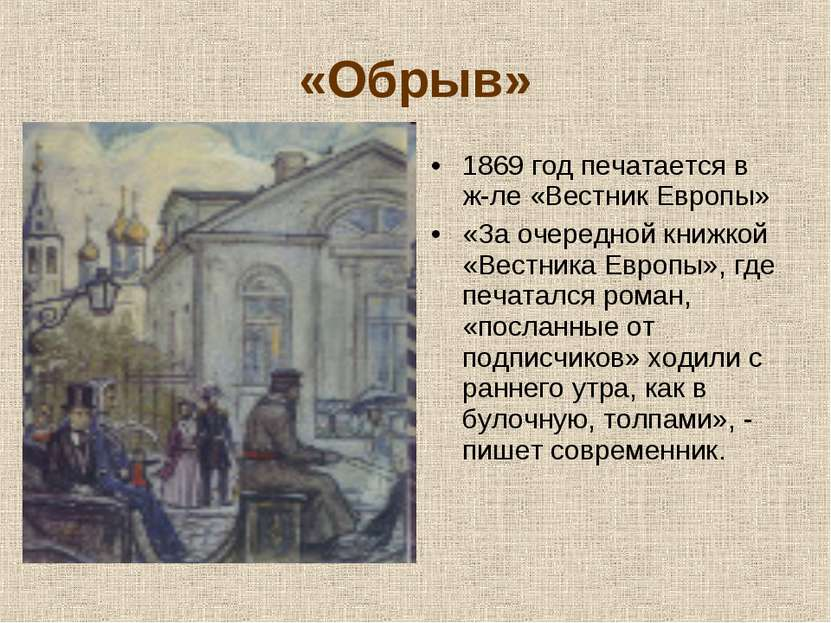 «Обрыв» 1869 год печатается в ж-ле «Вестник Европы» «За очередной книжкой «Ве...