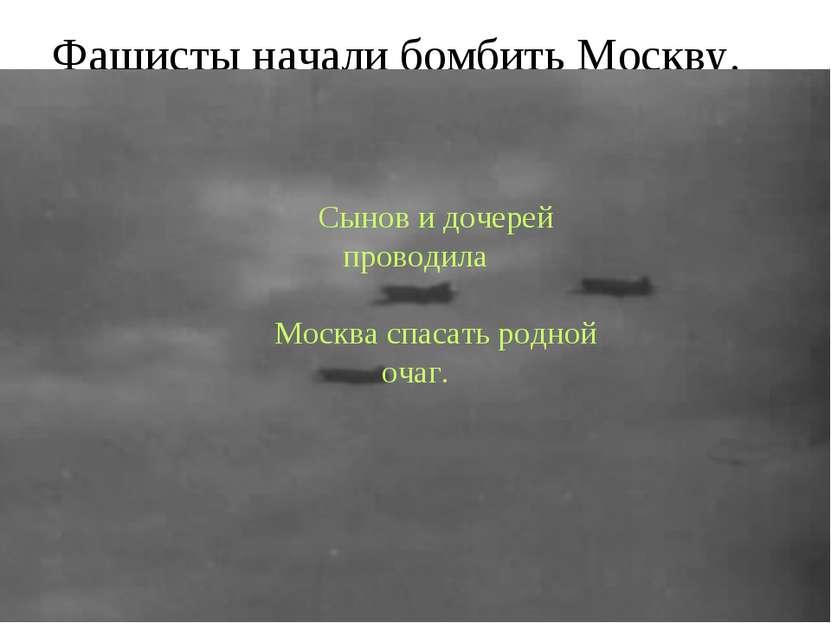 Фашисты начали бомбить Москву.
