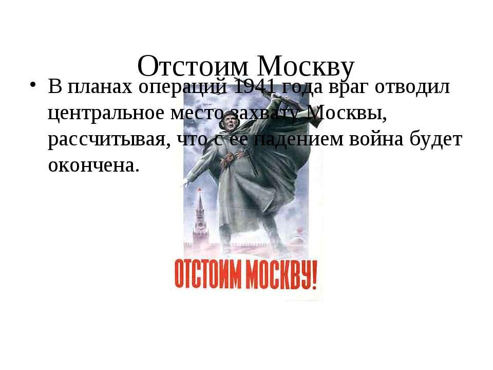 Отстоим Москву В планах операций 1941 года враг отводил центральное место зах...