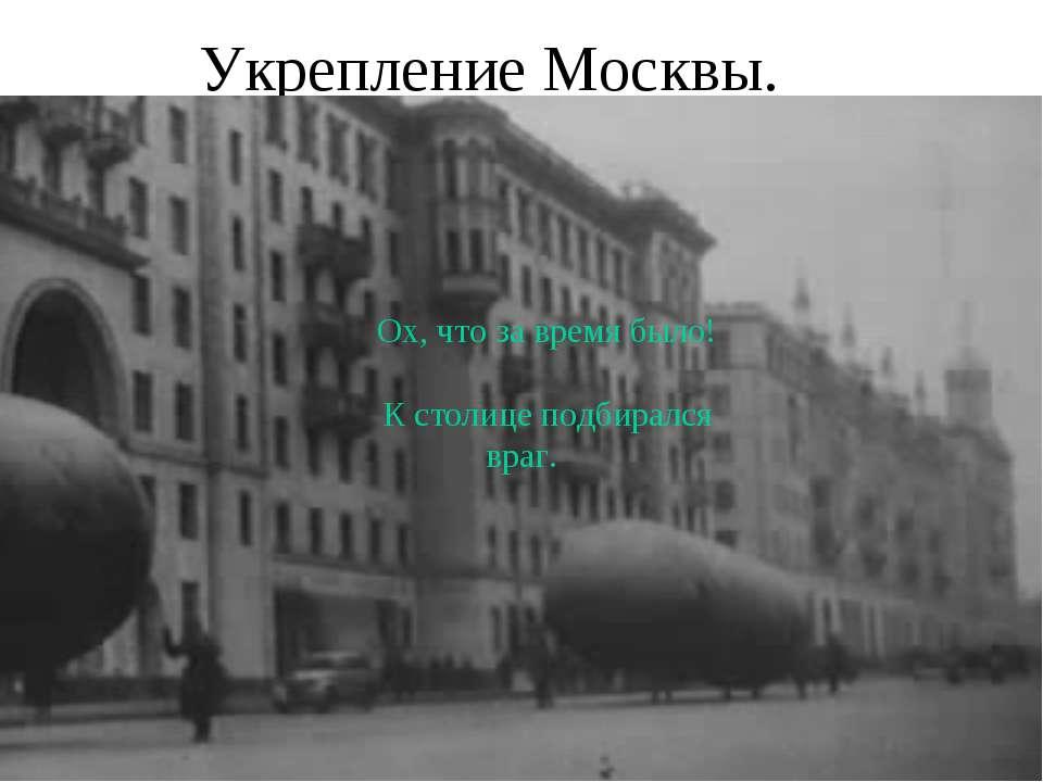 Укрепление Москвы.