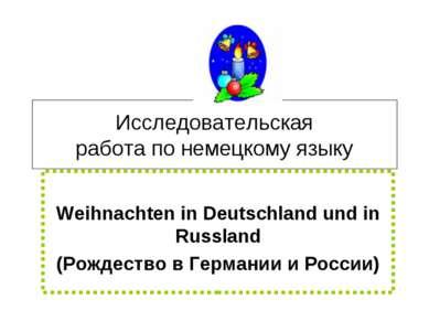 Исследовательская работа по немецкому языку Weihnachten in Deutschland und in...