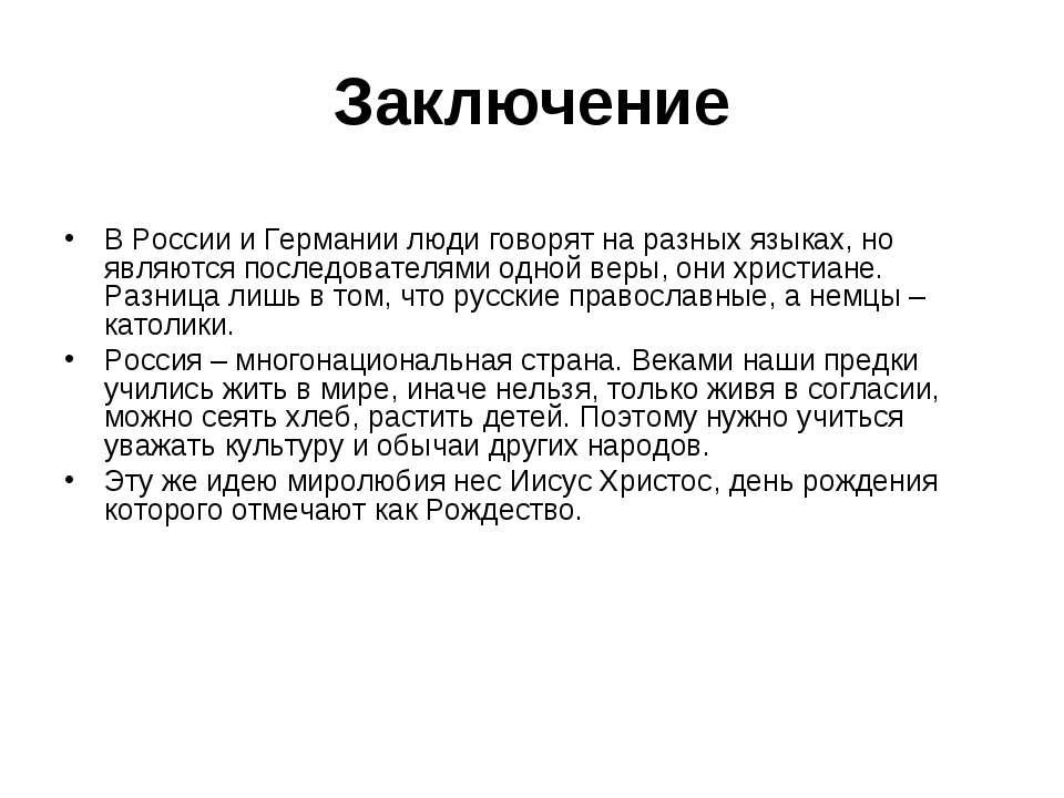 Заключение В России и Германии люди говорят на разных языках, но являются пос...