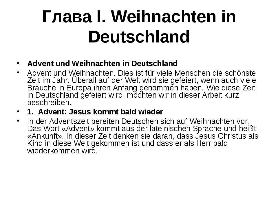 Глава I. Weihnachten in Deutschland Advent und Weihnachten in Deutschland Adv...