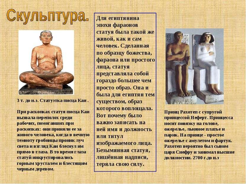 Для египтянина эпохи фараонов статуя была такой же живой, как и сам человек. ...