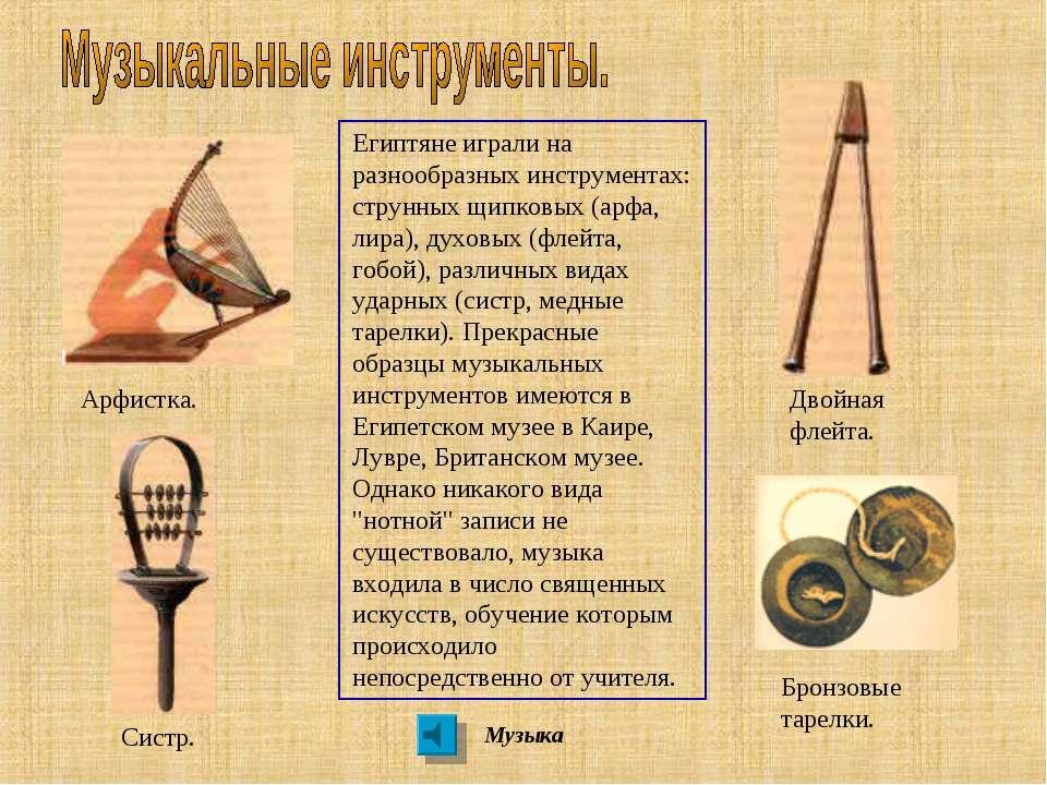 Египтяне играли на разнообразных инструментах: струнных щипковых (арфа, лира)...
