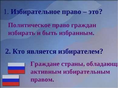 2. Кто является избирателем? Граждане страны, обладающие активным избирательн...