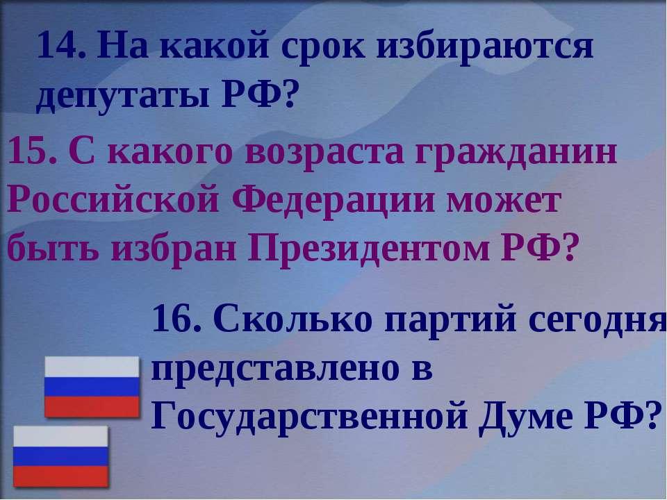 15. С какого возраста гражданин Российской Федерации может быть избран Презид...