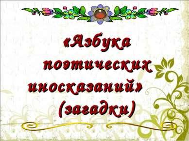 «Азбука поэтических иносказаний» (загадки)